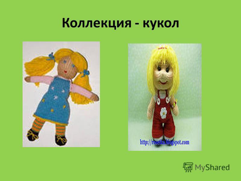 Коллекция - кукол