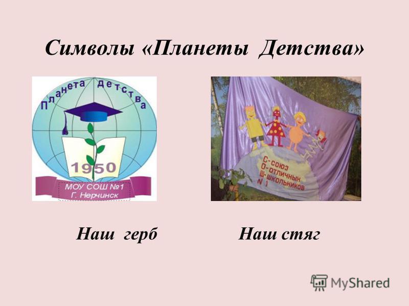 Символы «Планеты Детства» Наш герб Наш стяг