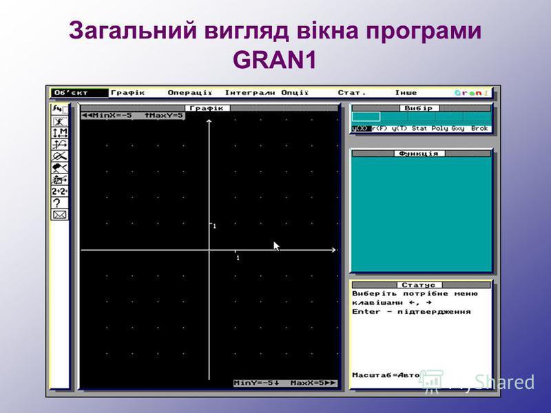 Загальний вигляд вікна програми GRAN1