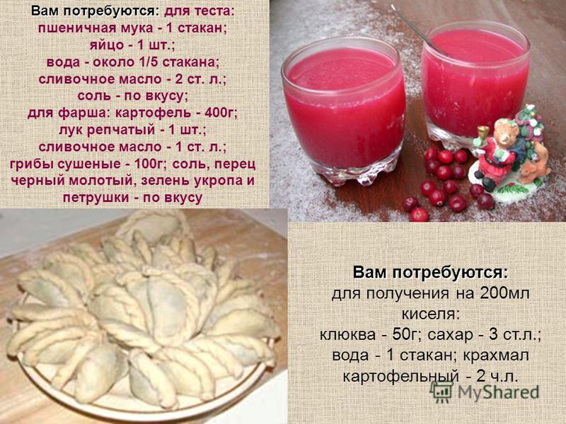 Вам потребуются: Вам потребуются: для теста: пшеничная мука - 1 стакан; яйцо - 1 шт.; вода - около 1/5 стакана; сливочное масло - 2 ст. л.; соль - по вкусу; для фарша: картофель - 400 г; лук репчатый - 1 шт.; сливочное масло - 1 ст. л.; грибы сушеные