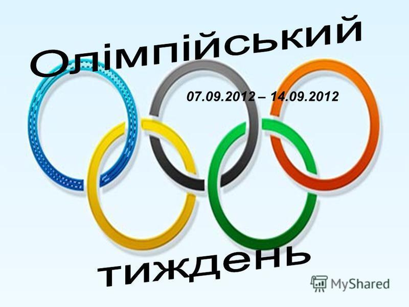 07.09.2012 – 14.09.2012