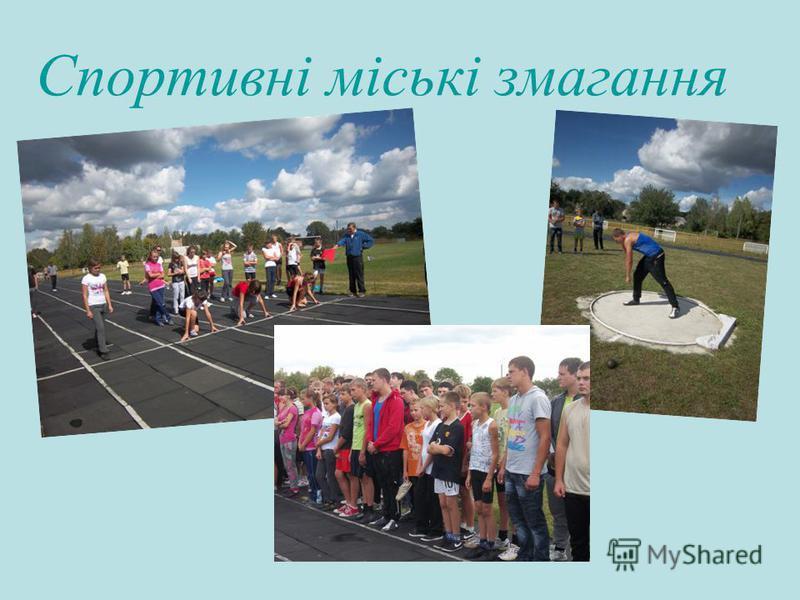 Спортивні міські змагання