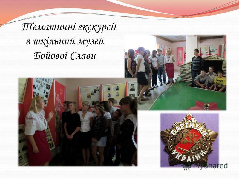 Тематичні екскурсії в шкільний музей Бойової Слави