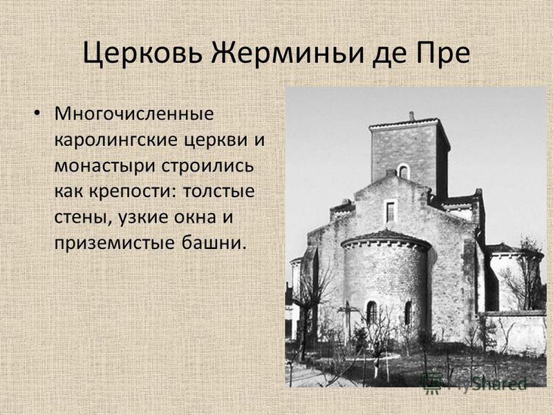 Церковь Жерминьи де Пре Многочисленные каролингские церкви и монастыри строились как крепости: толстые стены, узкие окна и приземистые башни.
