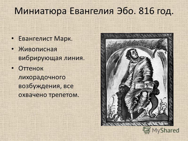 Миниатюра Евангелия Эбо. 816 год. Евангелист Марк. Живописная вибрирующая линия. Оттенок лихорадочного возбуждения, все охвачено трепетом.