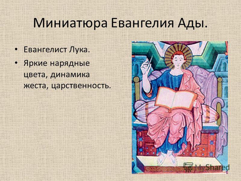 Миниатюра Евангелия Ады. Евангелист Лука. Яркие нарядные цвета, динамика жеста, царственность.
