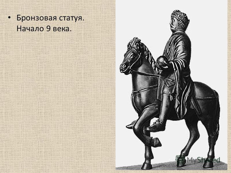 Бронзовая статуя. Начало 9 века.