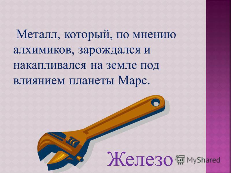 1.Явление, для описания которого поэт Вадим Шефнер употребил метафору: «Рыжая крыса грызёт металлический лом» Коррозия металлов