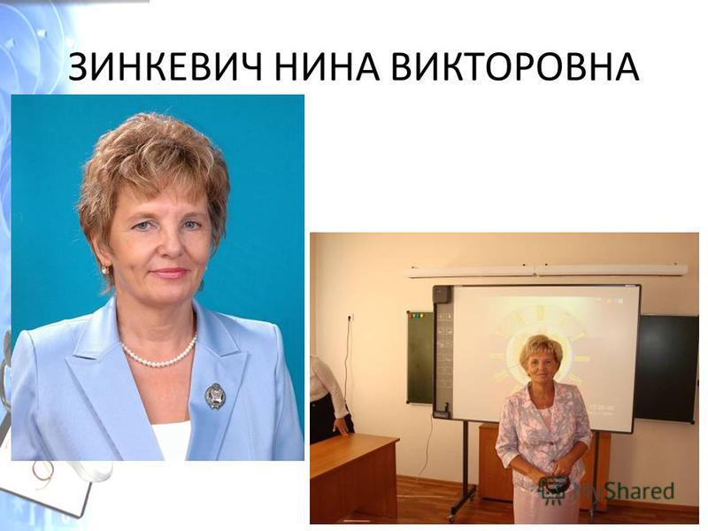 ЗИНКЕВИЧ НИНА ВИКТОРОВНА