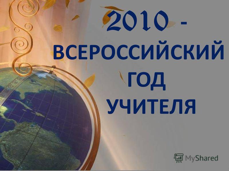 2010 - ВСЕРОССИЙСКИЙ ГОД УЧИТЕЛЯ