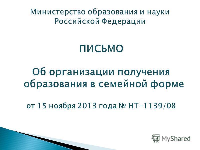 ПИСЬМО Об организации получения образования в семейной форме от 15 ноября 2013 года НТ-1139/08