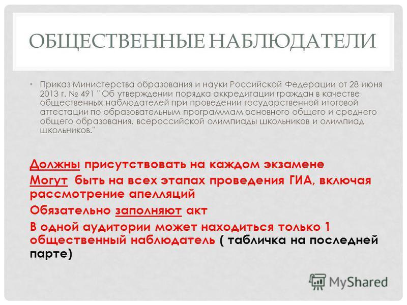 ОБЩЕСТВЕННЫЕ НАБЛЮДАТЕЛИ Приказ Министерства образования и науки Российской Федерации от 28 июня 2013 г. 491