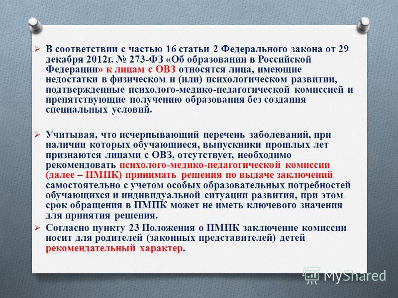 В соответствии с частью 16 статьи 2 Федерального закона от 29 декабря 2012 г. 273-ФЗ «Об образовании в Российской Федерации» к лицам с ОВЗ относятся лица, имеющие недостатки в физическом и (или) психологическом развитии, подтвержденные психолого-меди