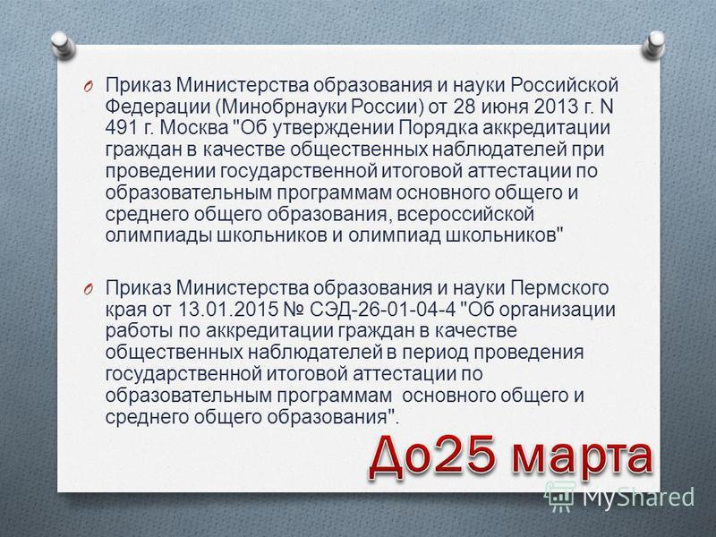 O Приказ Министерства образования и науки Российской Федерации ( Минобрнауки России ) от 28 июня 2013 г. N 491 г. Москва