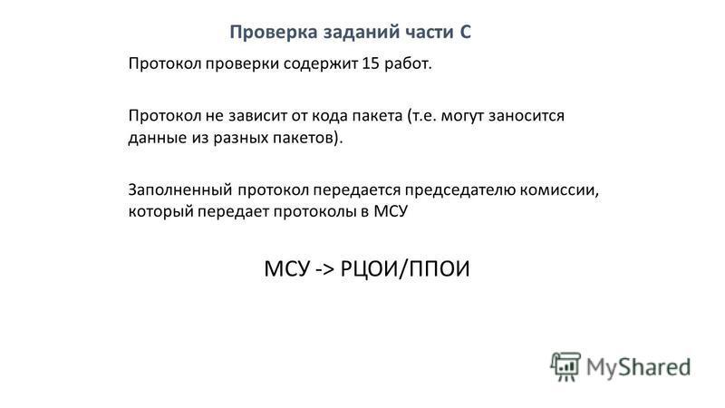 Протокол проверки содержит 15 работ. Протокол не зависит от кода пакета (т.е. могут заносится данные из разных пакетов). Заполненный протокол передается председателю комиссии, который передает протоколы в МСУ МСУ -> РЦОИ/ППОИ Проверка заданий части С