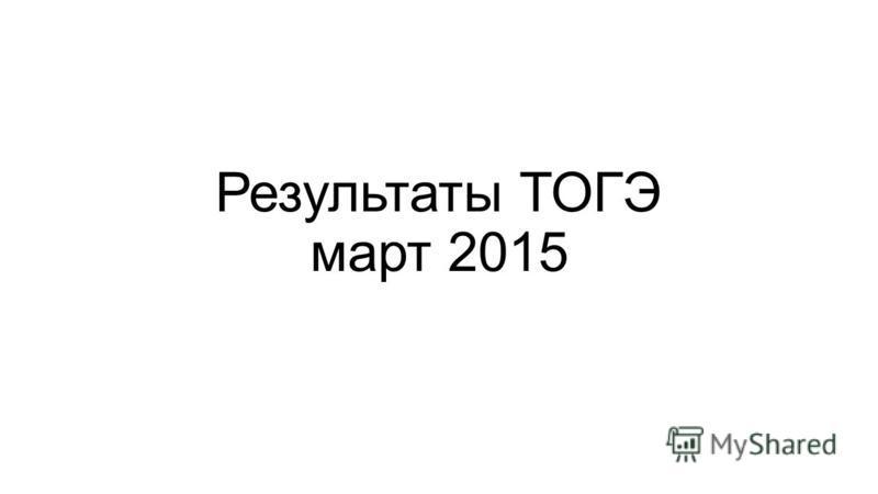 Результаты ТОГЭ март 2015