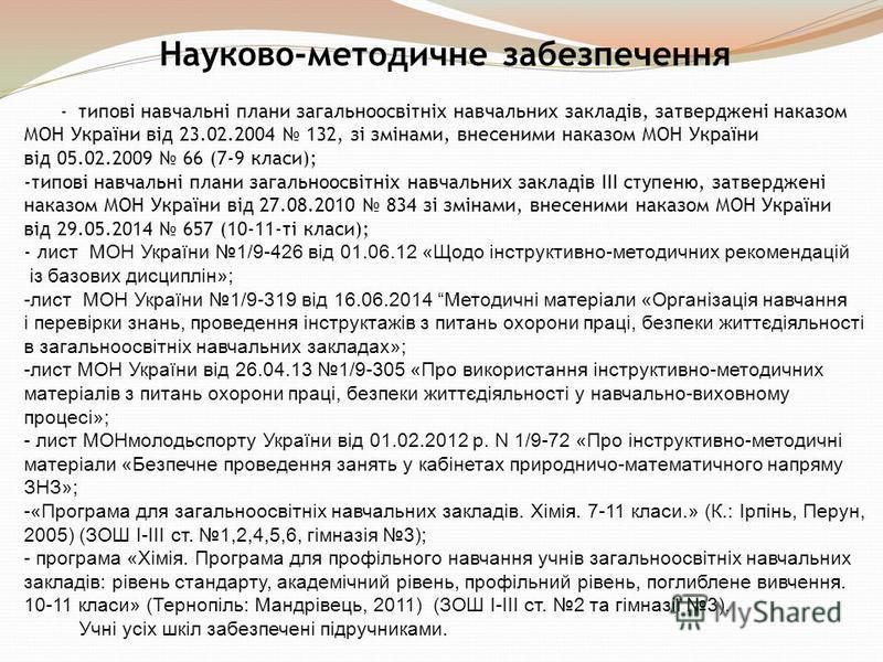 Науково-методичне забезпечення - типові навчальні плани загальноосвітніх навчальних закладів, затверджені наказом МОН України від 23.02.2004 132, зі змінами, внесеними наказом МОН України від 05.02.2009 66 (7-9 класи); -типові навчальні плани загальн