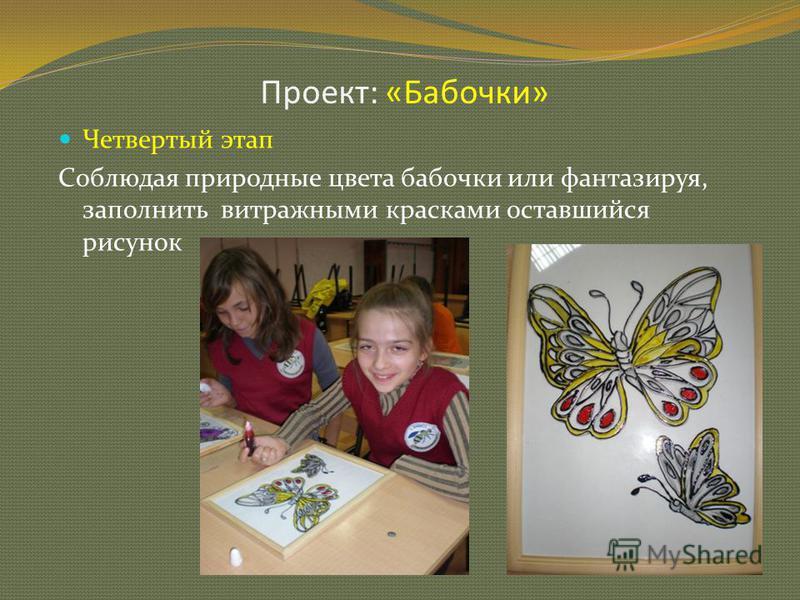 Проект: «Бабочки» 10 Четвертый этап Соблюдая природные цвета бабочки или фантазируя, заполнить витражными красками оставшийся рисунок