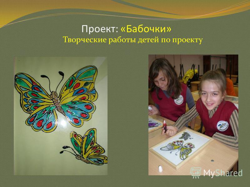 Проект: «Бабочки» 12 Творческие работы детей по проекту