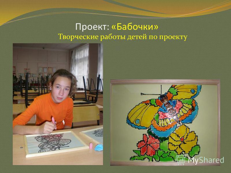 Проект: «Бабочки» 13 Творческие работы детей по проекту