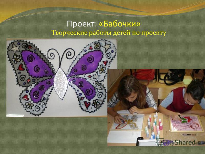 Проект: «Бабочки» 14 Творческие работы детей по проекту