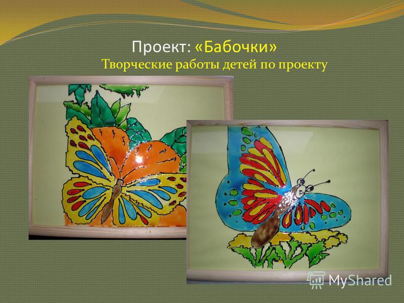 Проект: «Бабочки» 15 Творческие работы детей по проекту