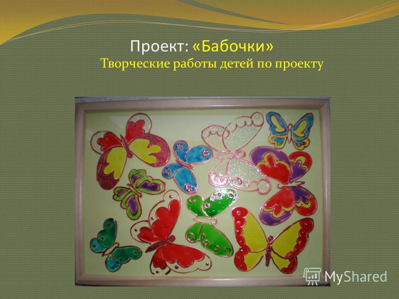 Проект: «Бабочки» 17 Творческие работы детей по проекту