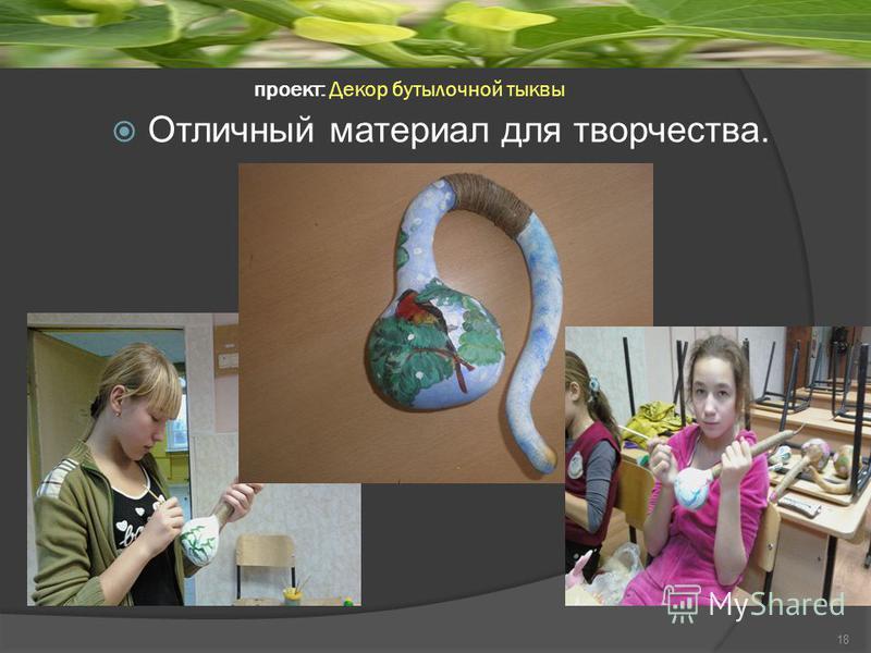 проект: Декор бутылочной тыквы 18 Отличный материал для творчества.