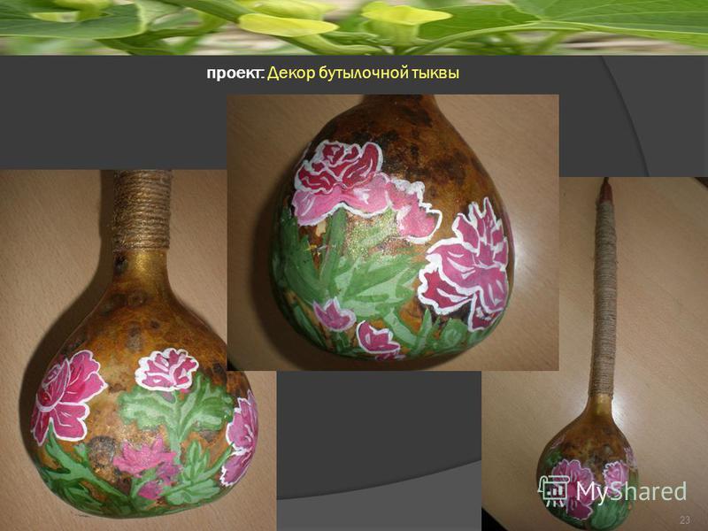 проект: Декор бутылочной тыквы 23