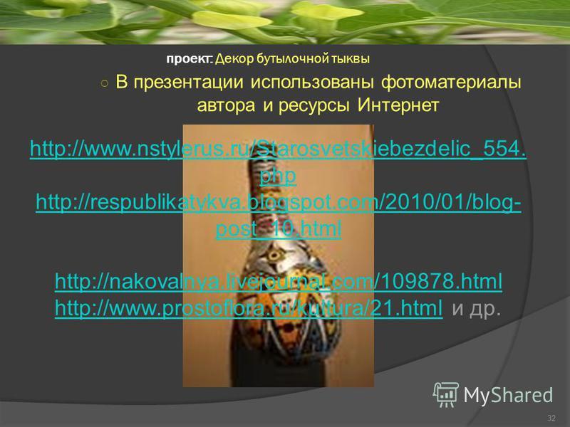 проект: Декор бутылочной тыквы http://www.nstylerus.ru/Starosvetskiebezdelic_554. php http://respublikatykva.blogspot.com/2010/01/blog- post_10. html http://nakovalnya.livejournal.com/109878. html http://www.prostoflora.ru/kultura/21.htmlhttp://www.p