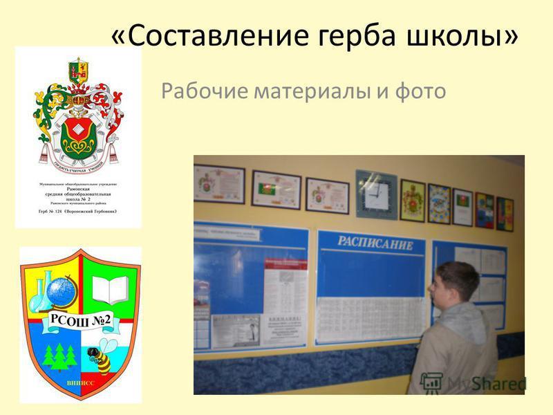 «Составление герба школы» Рабочие материалы и фото