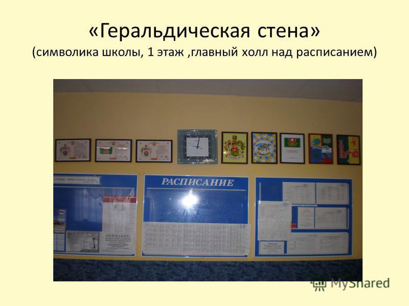 «Геральдическая стена» (символика школы, 1 этаж,главный холл над расписанием)