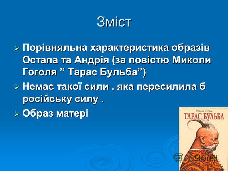 Зміст Порівняльна характеристика образів Остапа та Андрія (за повістю Миколи Гоголя Тарас Бульба) Порівняльна характеристика образів Остапа та Андрія (за повістю Миколи Гоголя Тарас Бульба) Немає такої сили, яка пересилила б російську силу. Немає так