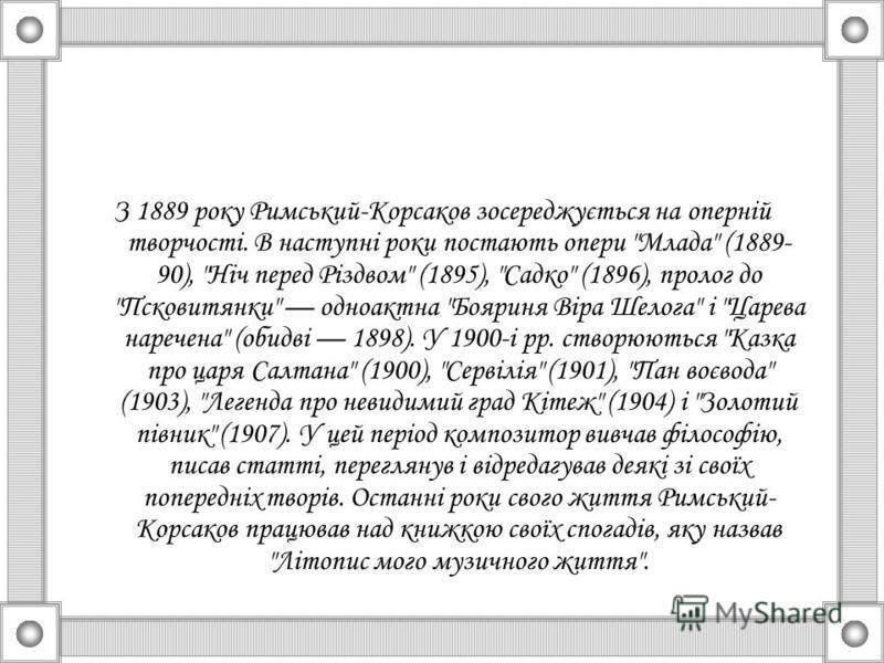 З 1889 року Римський-Корсаков зосереджується на оперній творчості. В наступні роки постають опери
