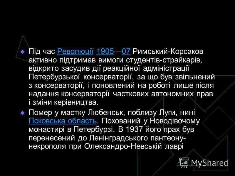 Під час Революції 190507 Римський-Корсаков активно підтримав вимоги студентів-страйкарів, відкрито засудив дії реакційної адміністрації Петербурзької консерваторії, за що був звільнений з консерваторії, і поновлений на роботі лише після надання консе