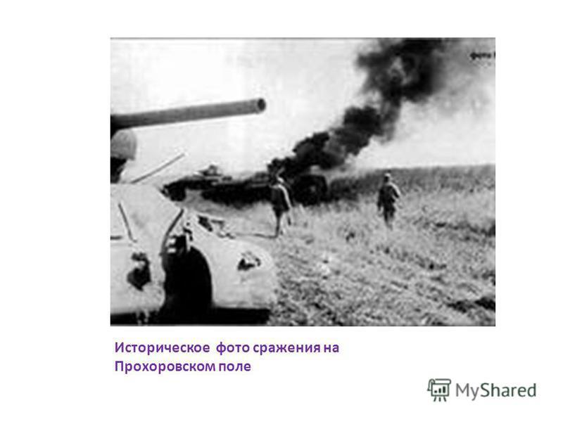 Историческое фото сражения на Прохоровском поле