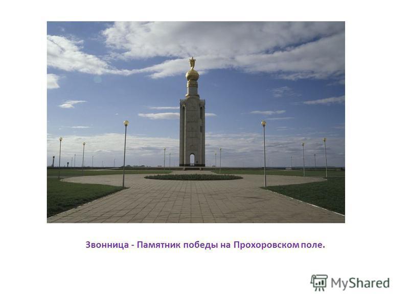 Звонница - Памятник победы на Прохоровском поле.