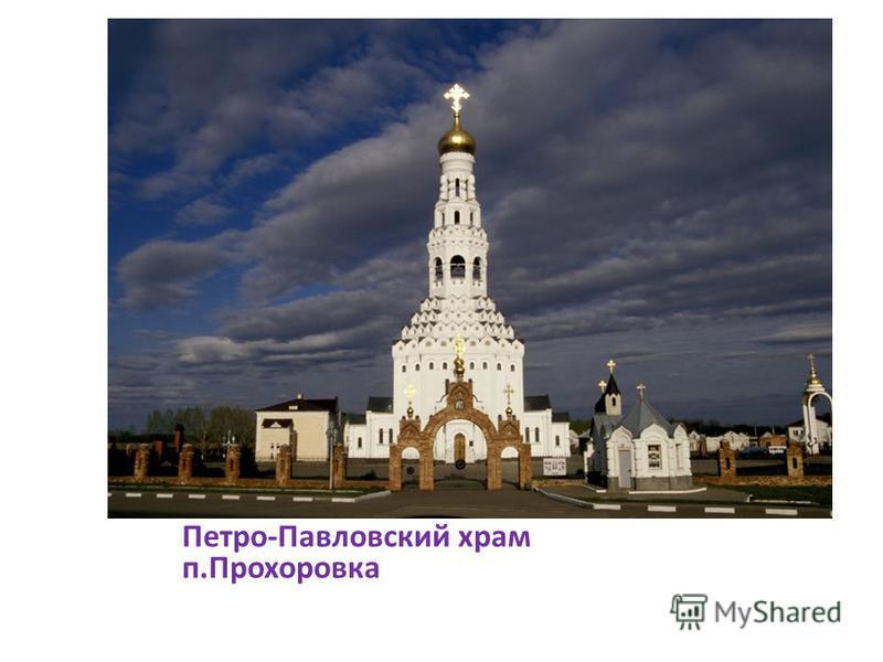 Петро-Павловский храм п.Прохоровка