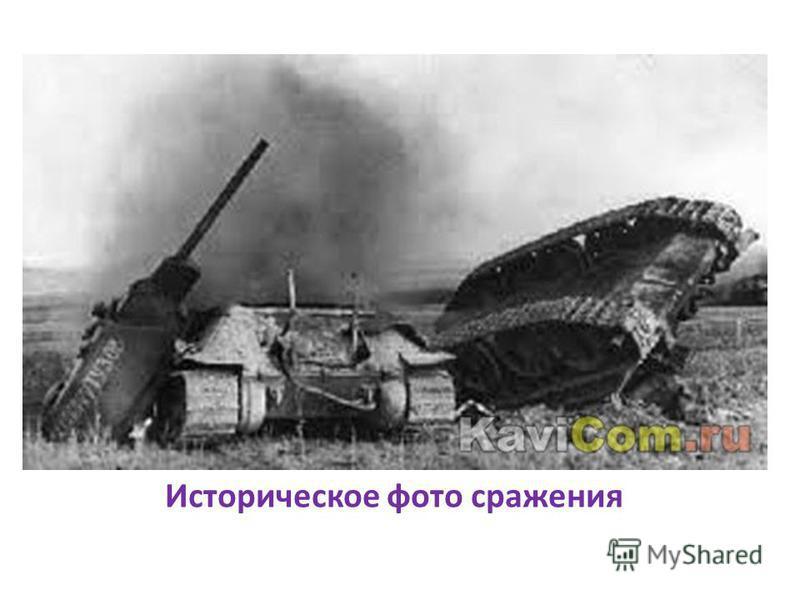 Историческое фото сражения