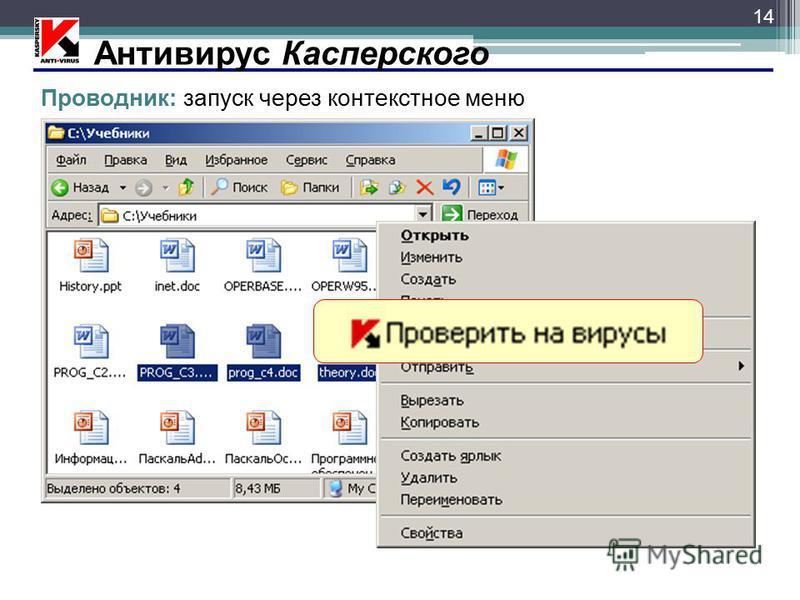 14 Антивирус Касперского ПКМ Проводник: запуск через контекстное меню