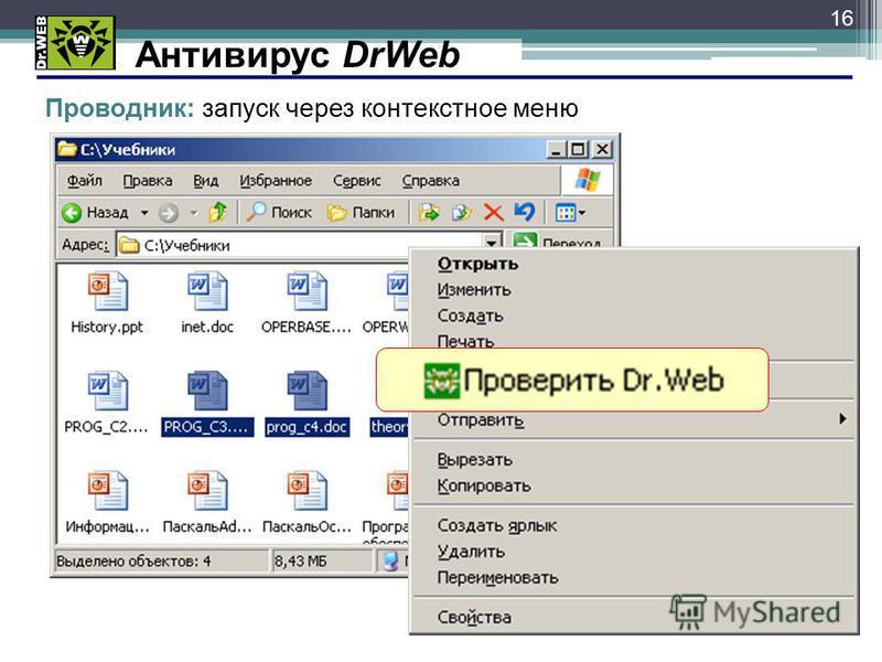16 Антивирус DrWeb ПКМ Проводник: запуск через контекстное меню