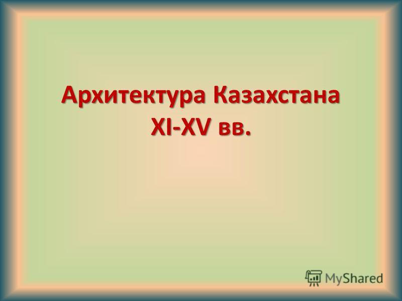 Архитектура Казахстана XI-XV вв.