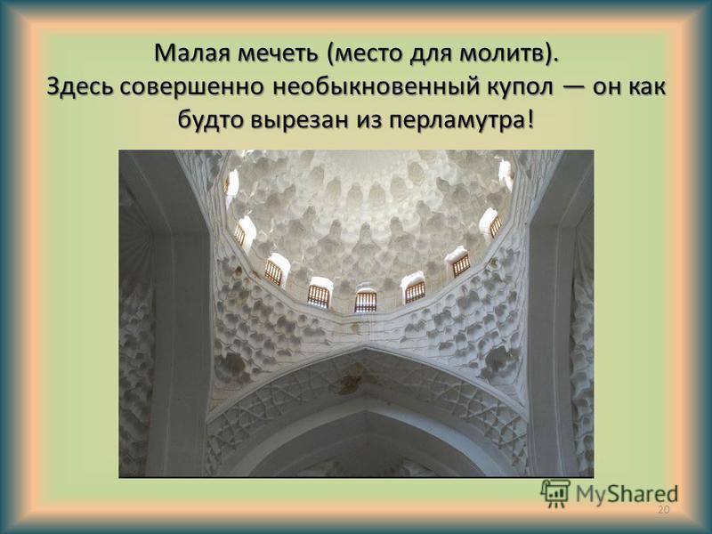 Малая мечеть (место для молитв). Здесь совершенно необыкновенный купол он как будто вырезан из перламутра! 20