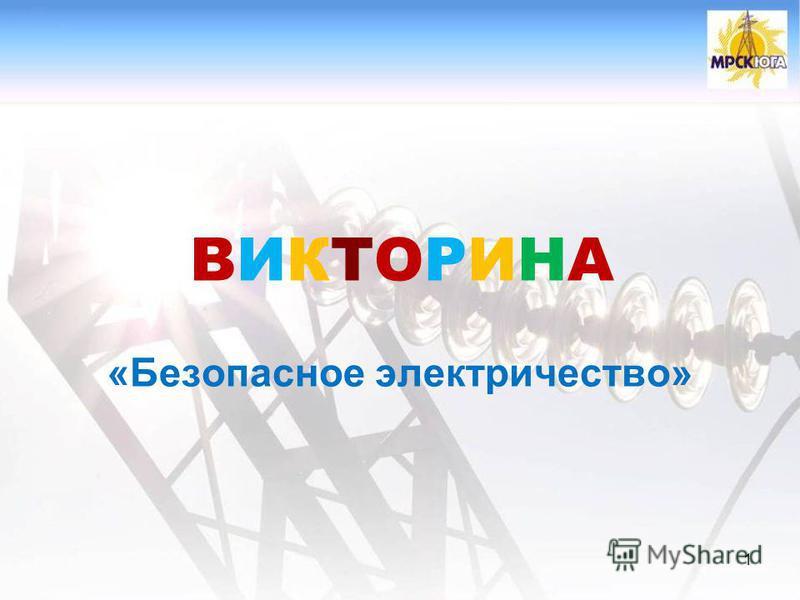 ВИКТОРИНА «Безопасное электричество» 1