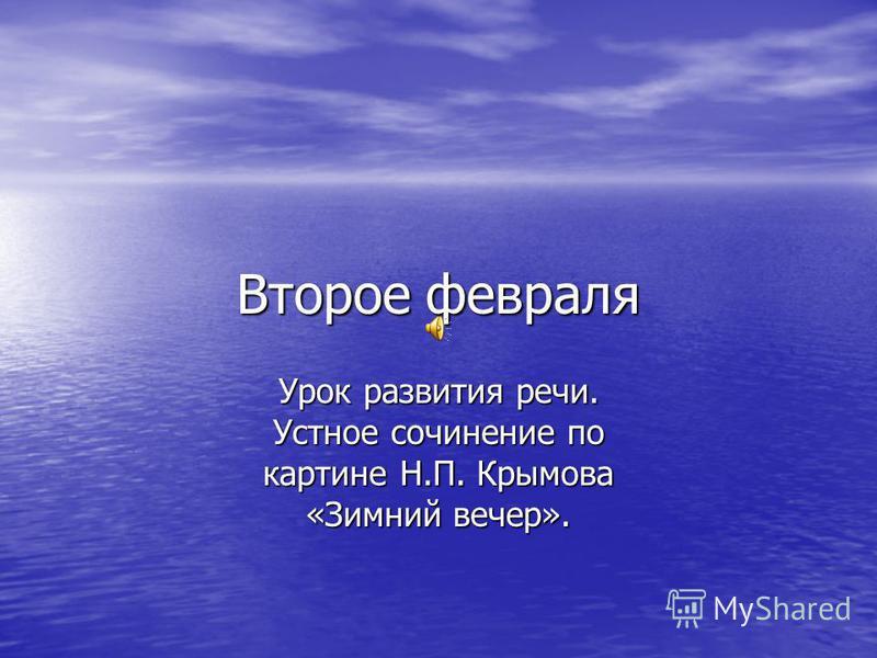 Второе февраля Урок развития речи. Устное сочинение по картине Н.П. Крымова «Зимний вечер».