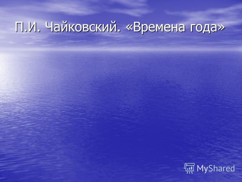 П.И. Чайковский. «Времена года»