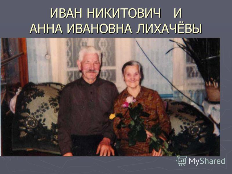 ИВАН НИКИТОВИЧ И АННА ИВАНОВНА ЛИХАЧЁВЫ