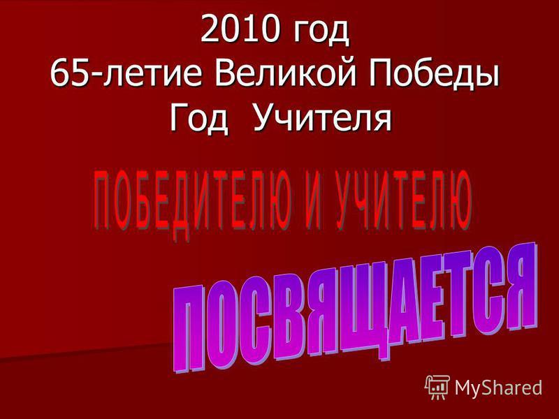 2010 год 65-летие Великой Победы Год Учителя
