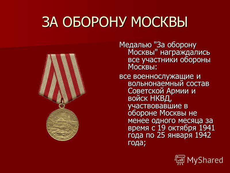 ЗА ОБОРОНУ МОСКВЫ Медалью