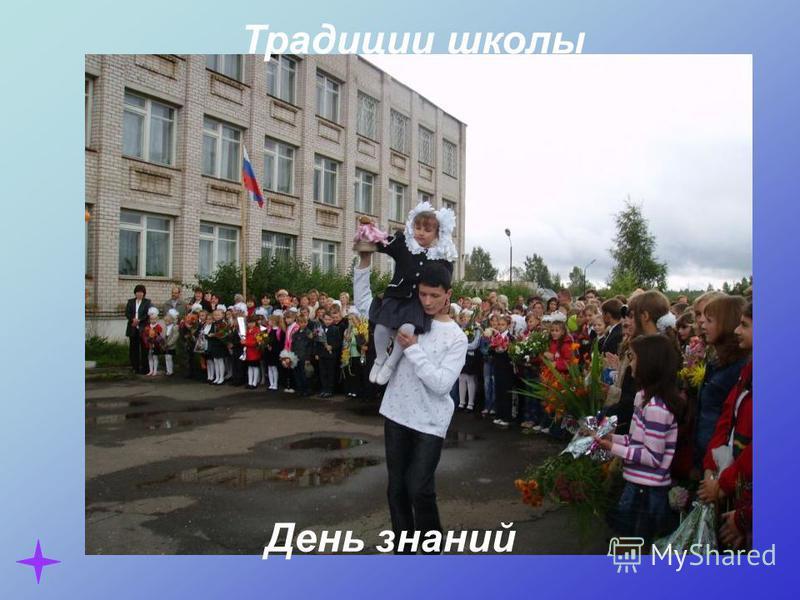 Традиции школы День знаний